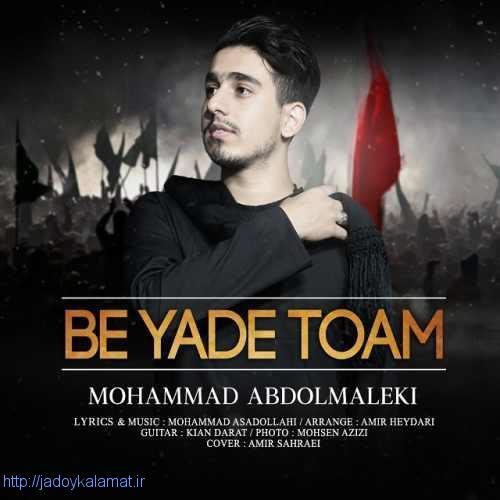 عزیز فاطمه از محمد عبدالمالکی