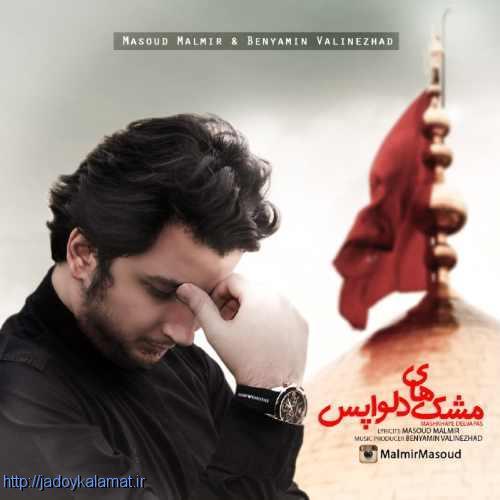 مشک های دلواپس از مسعود مالمیر