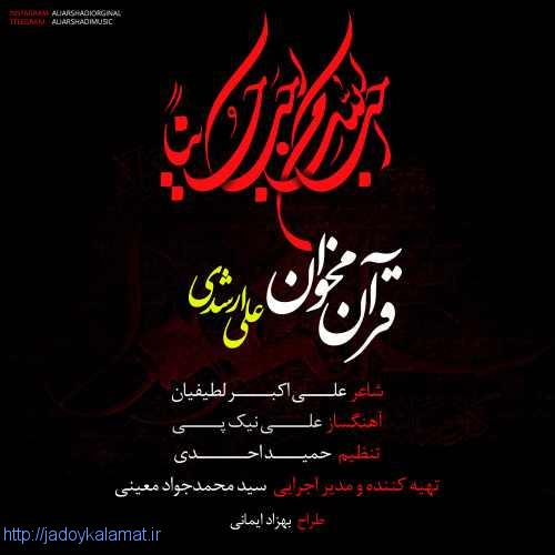 قرآن مخوان از علی ارشدی
