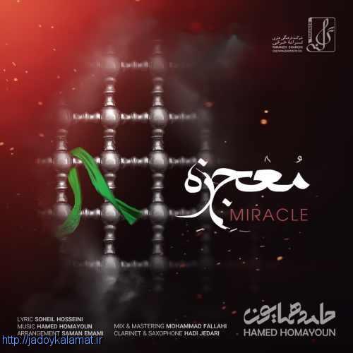 معجزه از حامد همایون