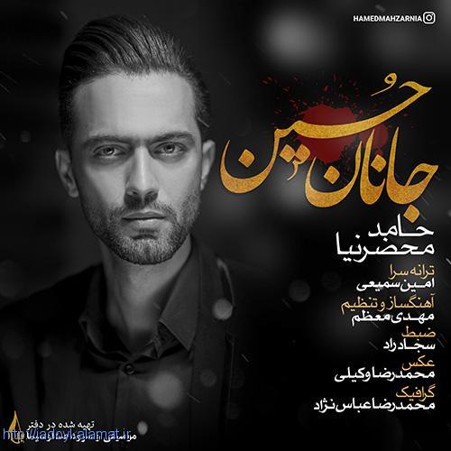 جانان حسین از حامد محضرنیا