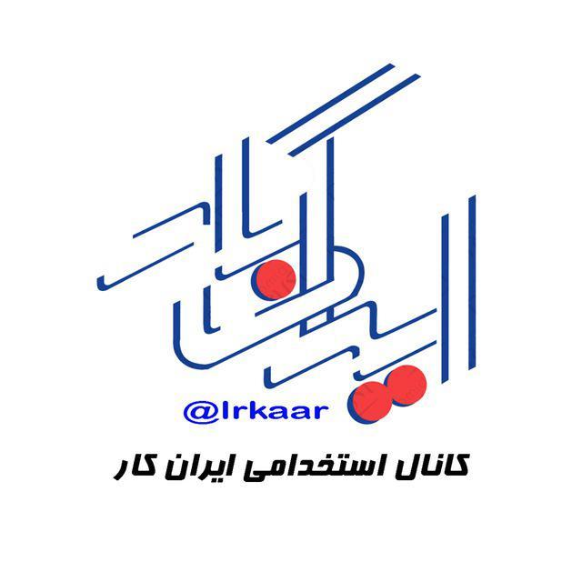 کانال تلگرامی ایران کار