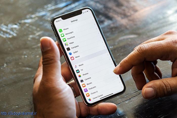 بروزرسانی جدید iOS چه مشکلاتی را برطرف می کند