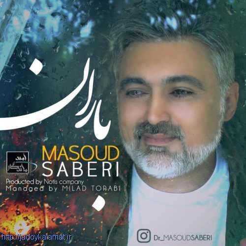 باران از دکتر مسعود صابری