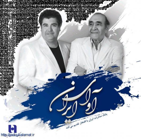 آوای ایران با صدای استاد ایرج و سالار عقیلی