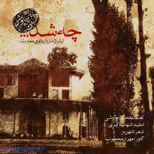 بانوی عمارت از محسن چاوشی تیتراژ سریال