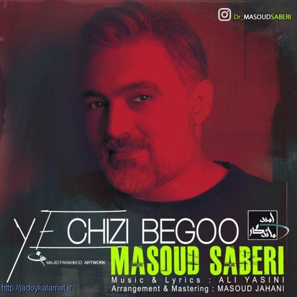 یه چیزی بگو از دکتر مسعود صابری