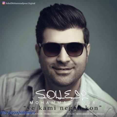 موزیک ویدئو یه کمی نگاه کن از سهیل محمد پور
