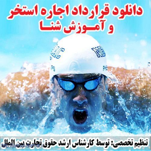 قرارداد اجاره استخر و آموزش شنا