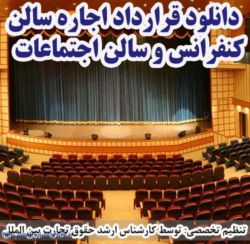 قرارداد اجاره سالن اجتماعات یا سالن کنفرانس