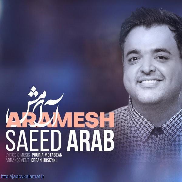 آهنگ جدید سعید عرب بنام آرامش