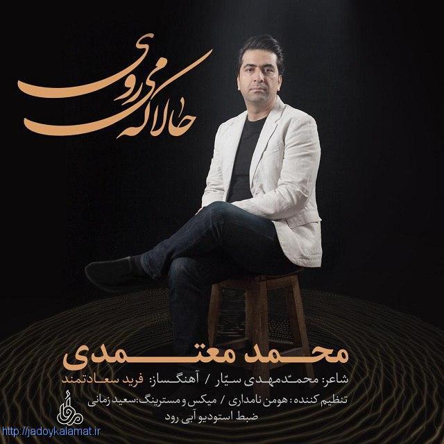 آهنگ محمد معتمدی بنام جالا که می روی