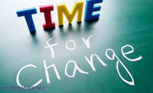 خودتان را تغییر دهید، نه فقط عاداتتان را