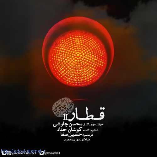 ورژن آهنگ محسن چاوشی بنام قطار