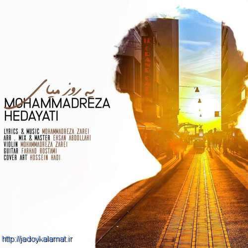 آهنگ محمدرضا هدایتی بنام یه روز میای