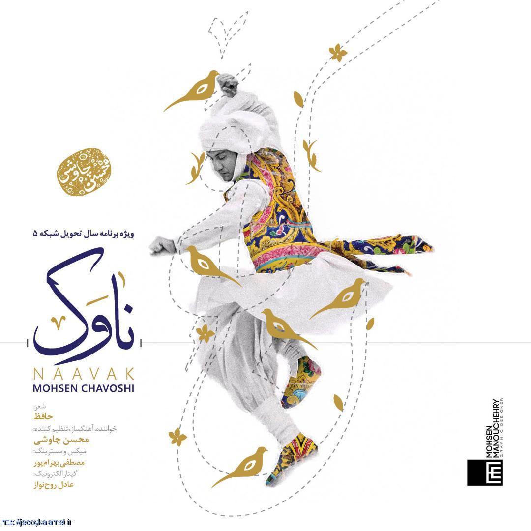 دانلود آهنگ محسن چاوشی بنام ناوک