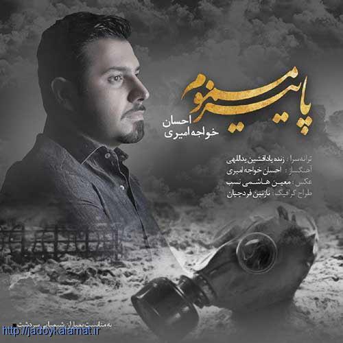 آهنگ جدید احسان خواجه امیری بنام پاییز مسموم