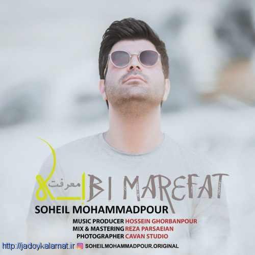 آهنگ سهیل محمدپور بنام بی معرفت