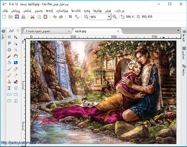دانلودنرم افزار فرش کارپت CarPet نسخه 9.10