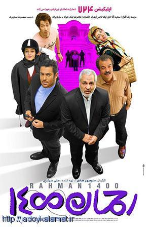 دانلود قانونی فیلم رحمان 1400
