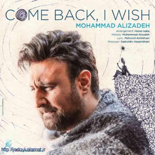 آهنگ جدید محمد علیزاده بنام برگردی ای کاش