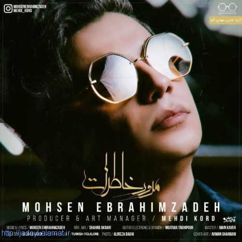 آهنگ جدید محسن ابراهیم زاده بنام مرور خاطرات