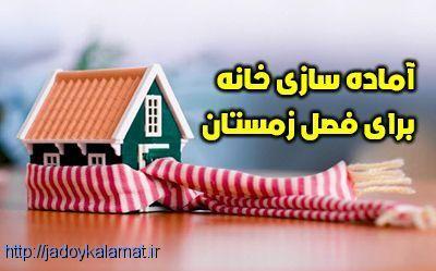 خانه خود را برای زمستان آماده کنید؟