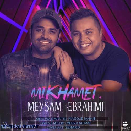 آهنگ جدید میثم ابراهیمی بنام میخوامت