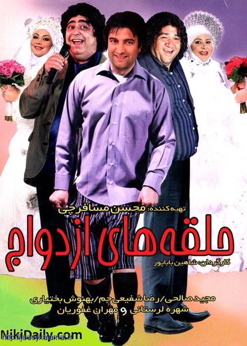 فیلم حلقه های ازدواج