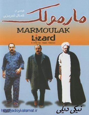 فیلم مارمولک با لینک مستقیم