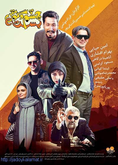 فیلم ایرانی جدید چشم و گوش بسته