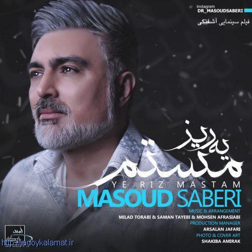 آهنگ جدید مسعود صابری بنام یه ریز مستم
