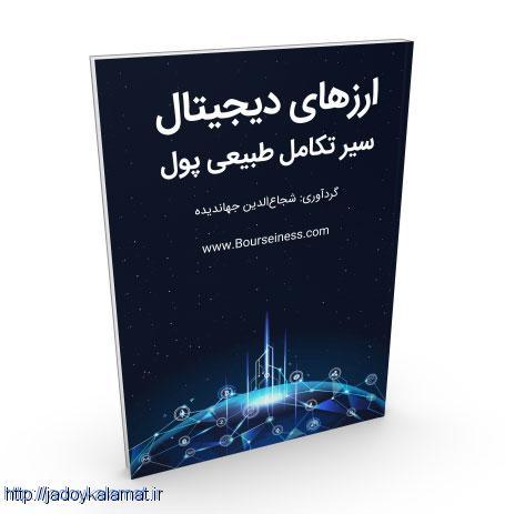کتاب رایگان آموزش ارزهای دیجیتال