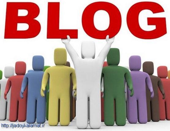 آموزش رایگان کسب درآمد با ساختن وبلاگ
