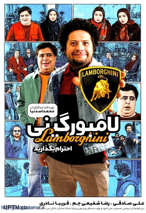 فیلم لامبورگینی