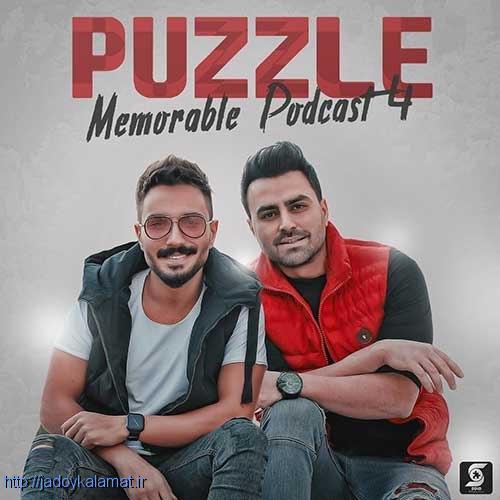 آهنگ جدید پازل باند بنام ۴ Memorable Podcast