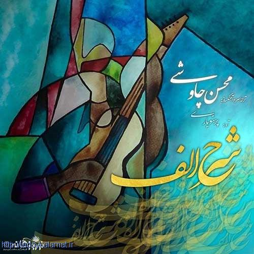 آهنگ جدید محسن چاوشی بنام شرح الف