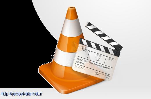 آموزش کم کردن حجم ویدیو  با نرم افزار VLC