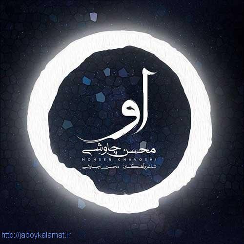 آهنگ جدید محسن چاوشی بنام او