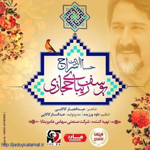 آهنگ یوسف زیبای حجازی از حسام الدین سراج