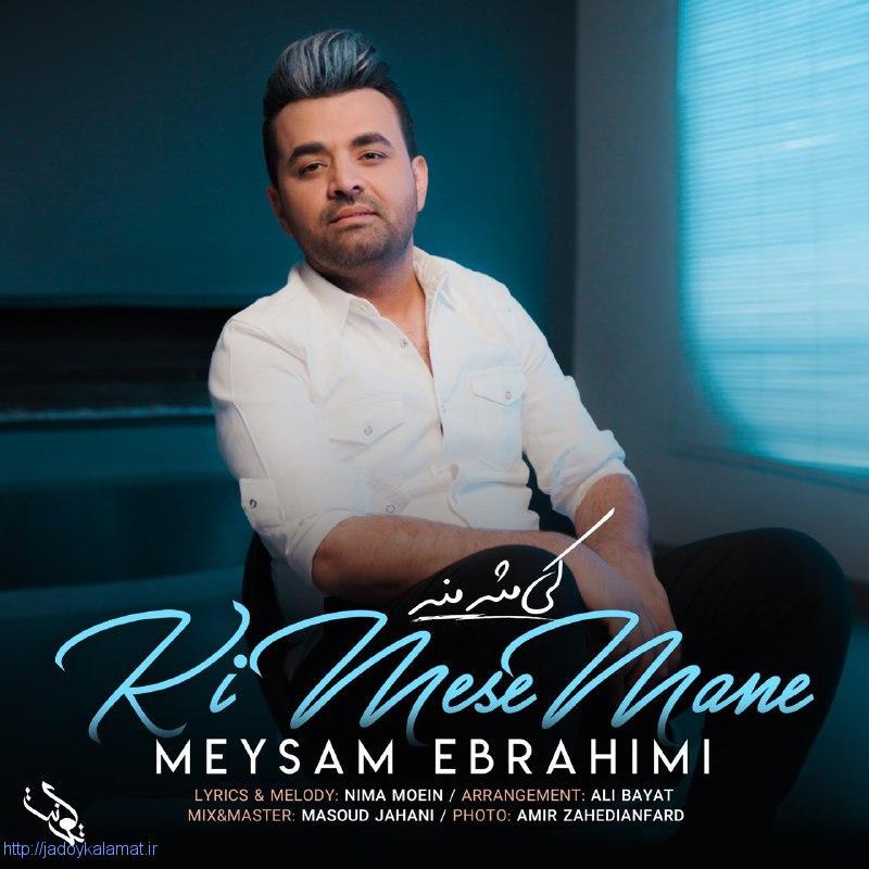 آهنگ کی مثه منه از میثم ابراهیمی
