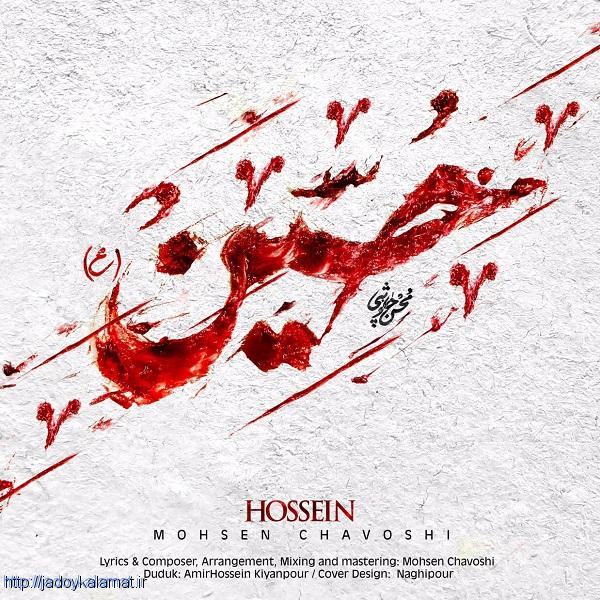 آهنگ جدید محسن چاوشی بنام حسین