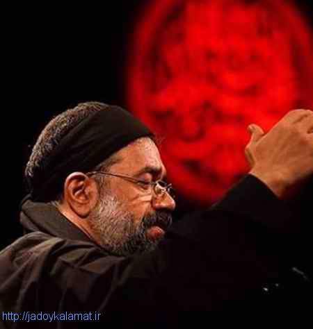 مداحی بیا برگردیم دلبر و دلدار محمود کریمی