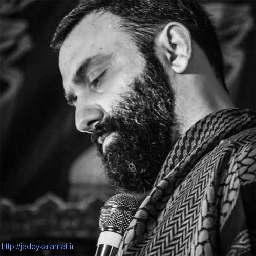 مداحی کربلایی جواد مقدم محرم ۹۹ هیئت بین الحرمین طهران