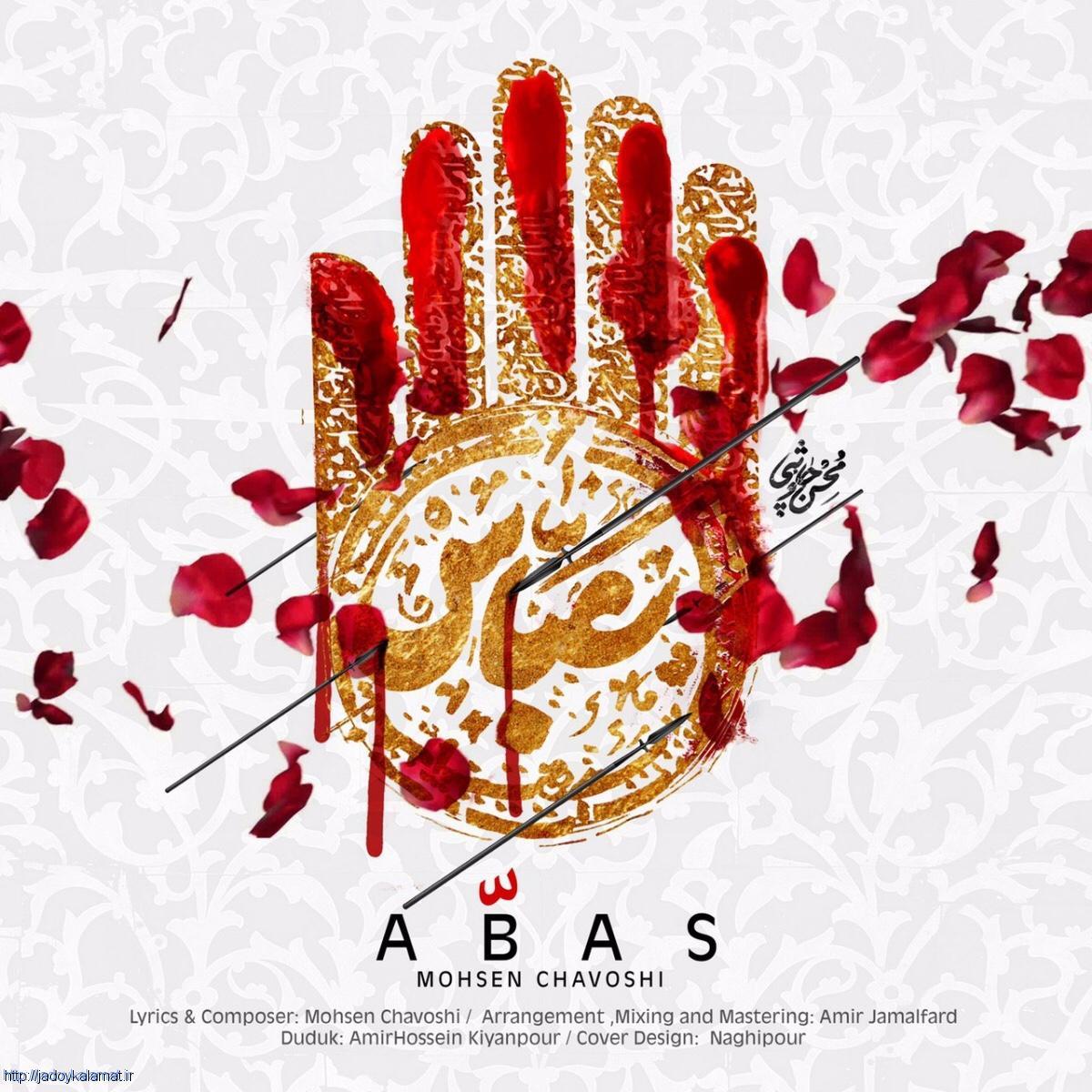 آهنگ جدید محسن چاوشی بنام عباس