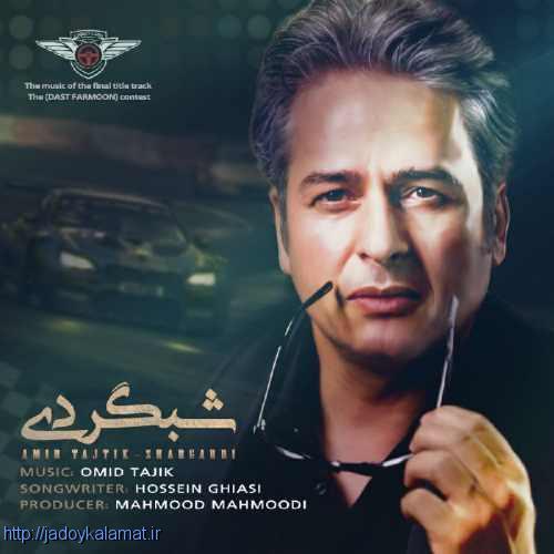 آهنگ جدید امیر تاجیک بنام شبگردی