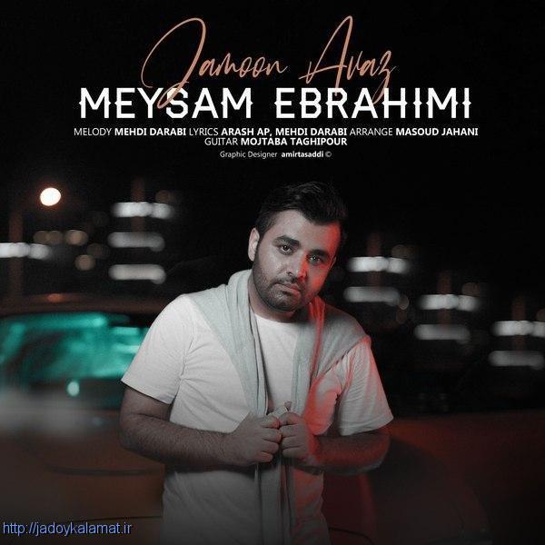 آهنگ جدید میثم ابراهیمی بنام جامون عوض