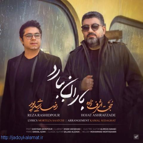 باران ببارد حجت اشرف زاده و رضا رشیدپور