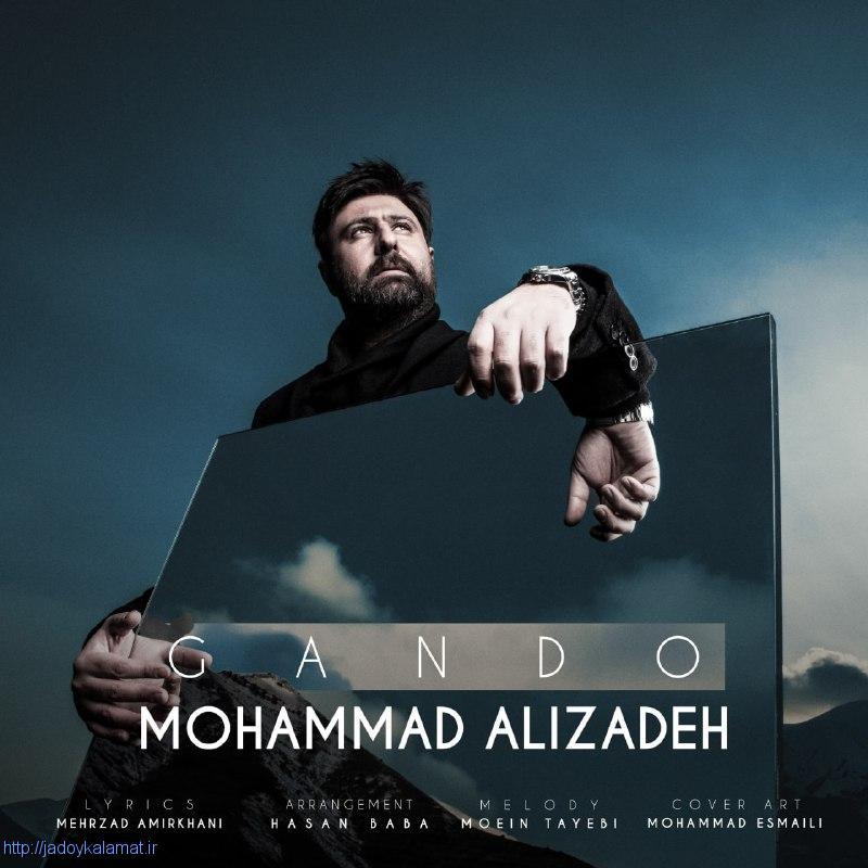 آهنگ جدید محمد علیزاده بنام گاندو
