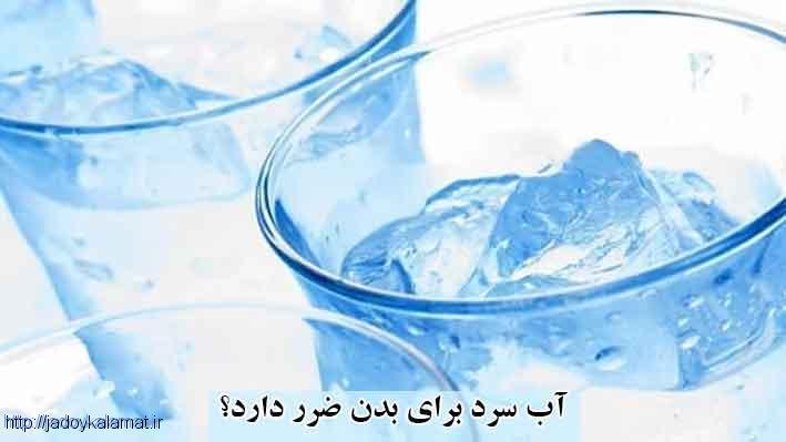 آیا نوشیدن آب سرد ضرر دارد؟